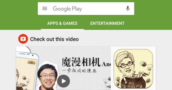 Play Store börjar marknadsföra appar och spel med videor
